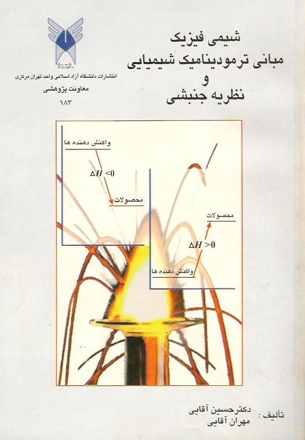 کتاب شیمی فریک